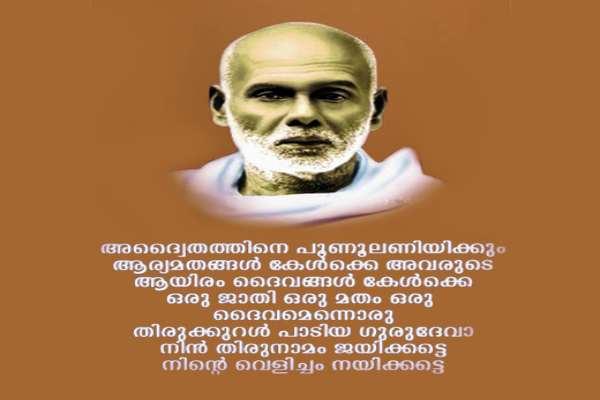 Narayana Guru Jayanti Wishes