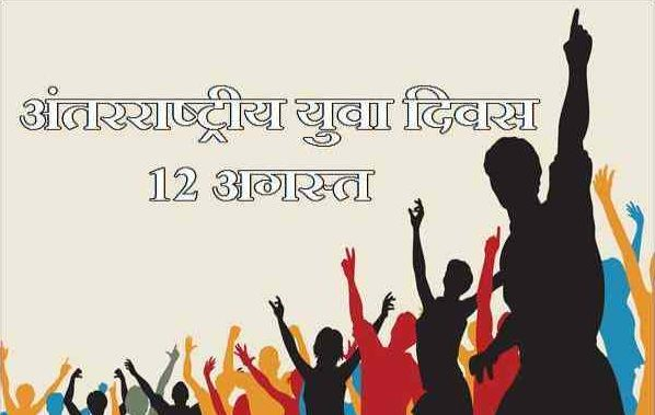 Quotes on International Youth Day