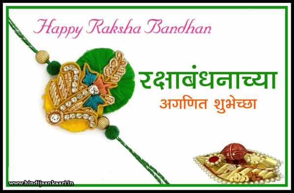 Raksha Bandhan Chi Mahiti Marathi