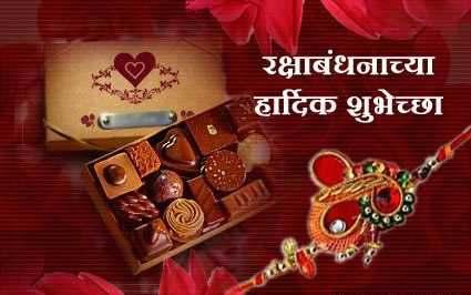 Raksha Bandhan Mahiti Marathi