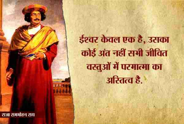 Ram Mohan Roy Quotes