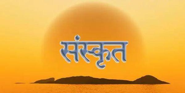 Sanskrit Diwas nibandh