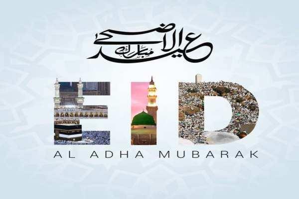 bakra eid mubarak pics HD