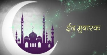 bakra eid mubarak shayari Hindi for WhatsApp
