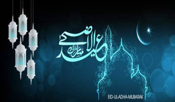 bakrid eid mubarak images