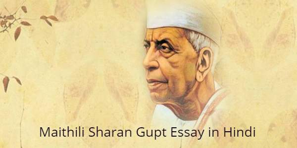 essay on maithili sharan gupt in hindi