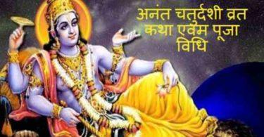 Anant Chaturdashi Vrat Katha in Hindi