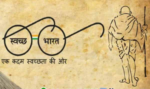 Essay on Rashtriya Swachhta Diwas in Hindi