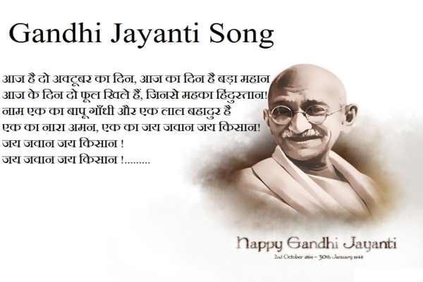 गांधी जयंती पर शायरी