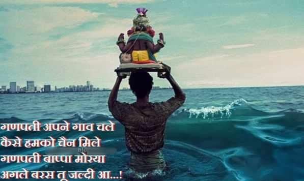 Ganesh visarjan quotes in english