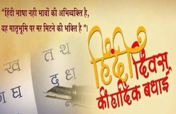 हिन्दी दिवस निबंध
