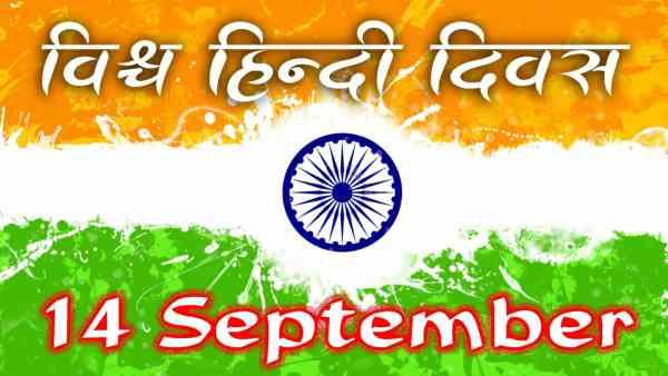 Hindi Diwas Par Shayari
