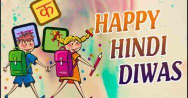 Hindi Diwas ki Hardik Shubhkamnaye