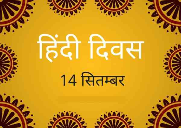 हिन्दी दिवस पर भाषण