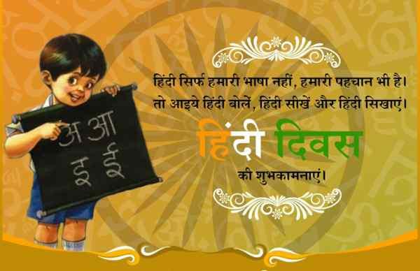 हिन्दी दिवस पर शायरी