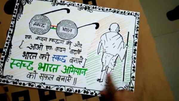 poster of swachh bharat abhiyan