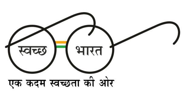 Rashtriya Swachhta Diwas Speech in Hindi