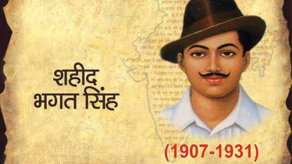 Shaheed Bhagat Singh Birthday Wishes in Hindi