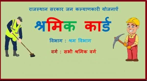 सरमीक कार्ड की जानकारी - Shramik Card Information