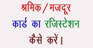 Shramik Card Online Registration