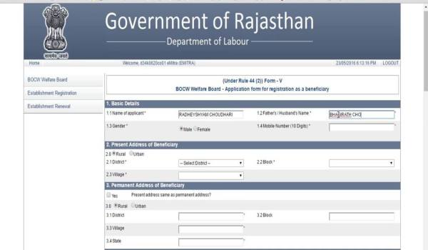 Shramik Card Registration Status