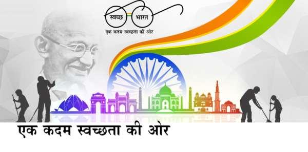 Swachh bharat abhiyan images hd