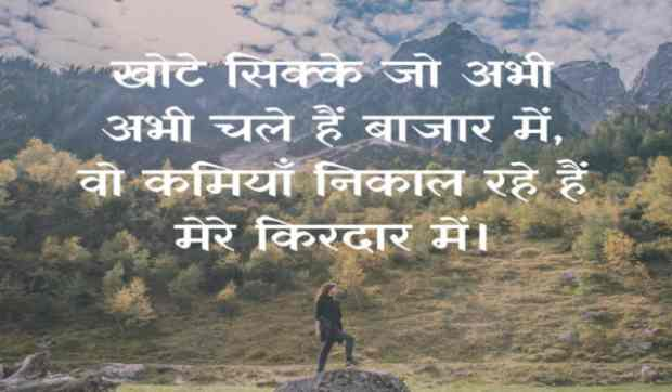 Attitude Shayari in Hindi for BF