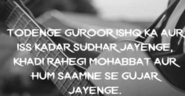 Attitude Shayari in Hindi for Boyfriend & Girlfriend