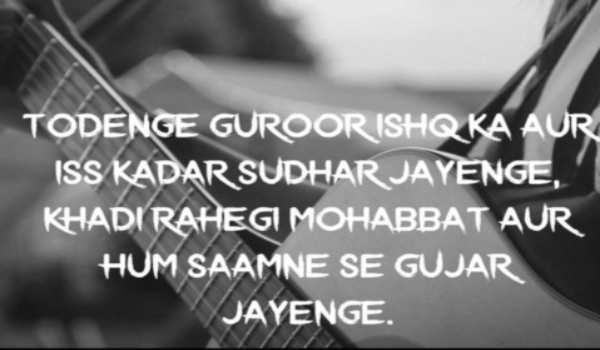 Attitude Shayari in Hindi for Boyfriend & Girlfriend