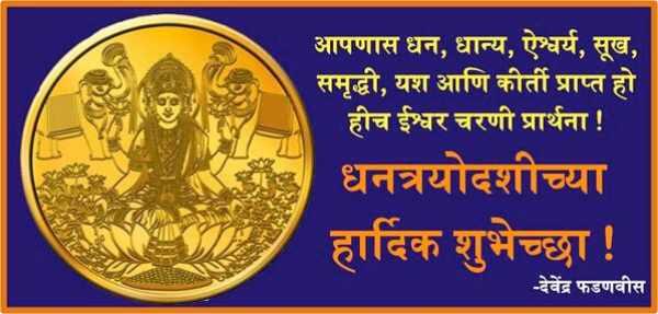 Dhanteras Shubhechha in Marathi