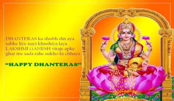 Dhanteras images with quotes
