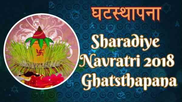 Ghatasthapana 2018 images
