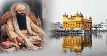 Guru Ram Das Ji Quotes in Punjabi