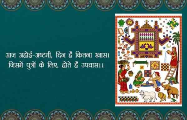 Happy ahoi ashtami sms