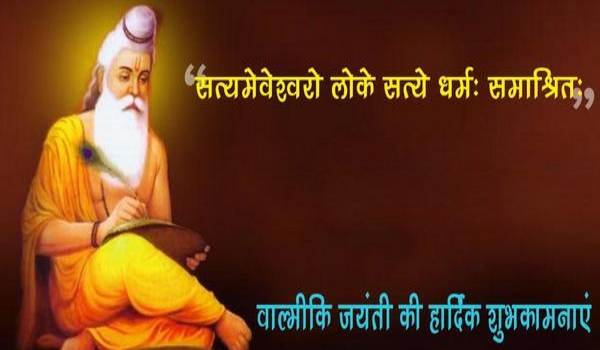 Happy valmiki jayanti images hd