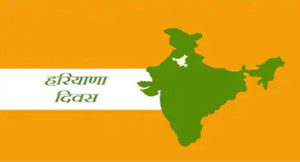 Haryana diwas kavita