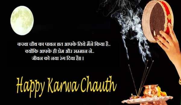 Karwa chauth jokes images