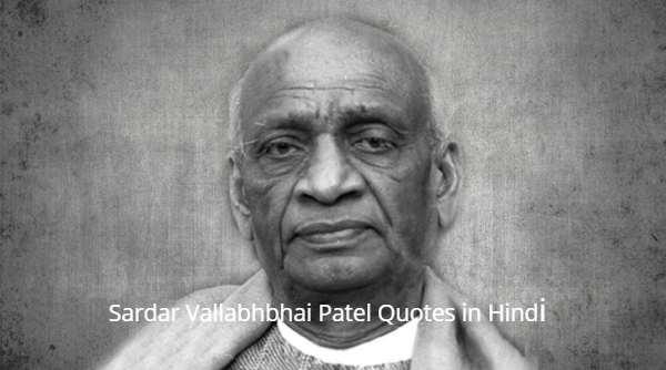 Loh Purush Sardar Vallabhbhai Patel Quotes