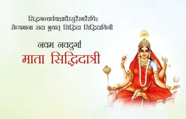 Maa Siddhidatri images
