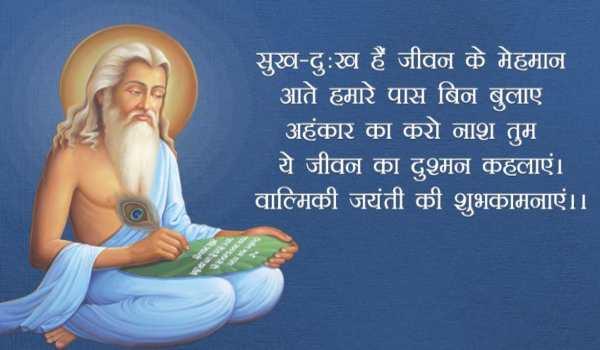 Maharishi Valmiki Jayanti Wishes Images