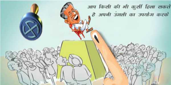 मतदान पर निबंध