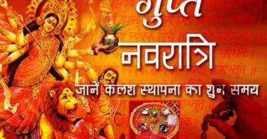 Navratri Ghatasthapana Vidhi in Hindi
