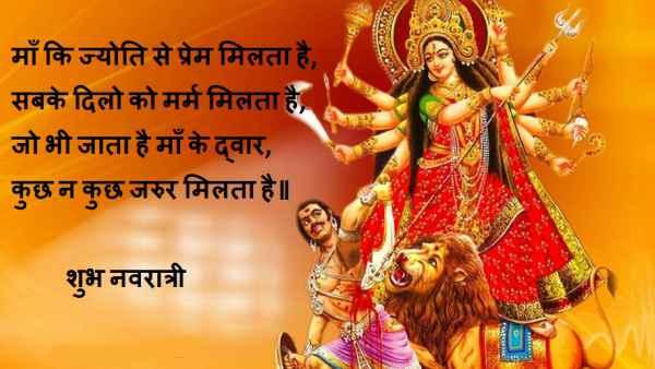 नवरात्रि पर कविता