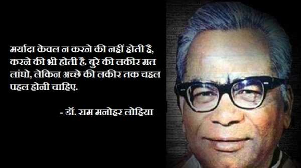 Ram manohar lohia hindi quotes