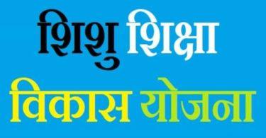 Shishu Shiksha Vikas Yojana Online Apply
