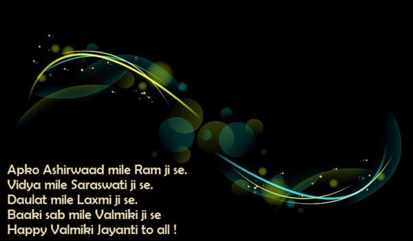 Valmiki Jayanti Quotes in Hindi