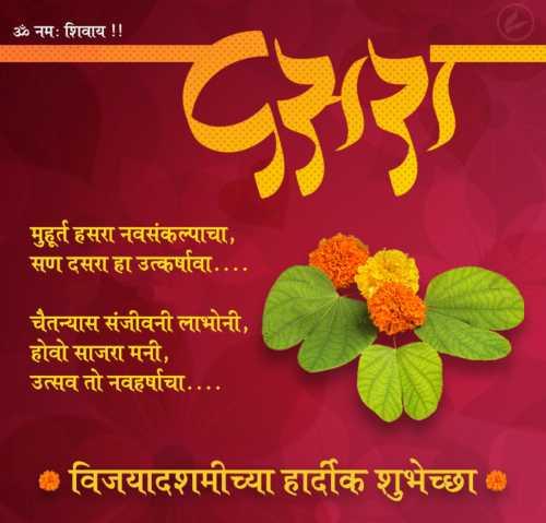 Dasara marathi kavita