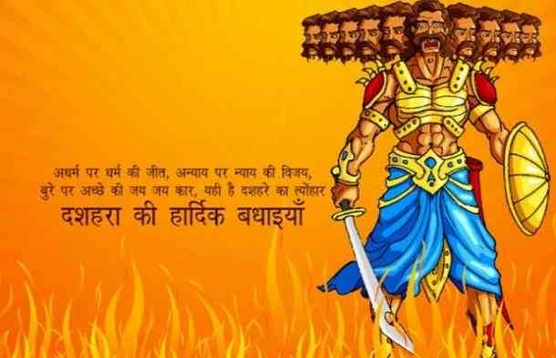 dussehra ki photo