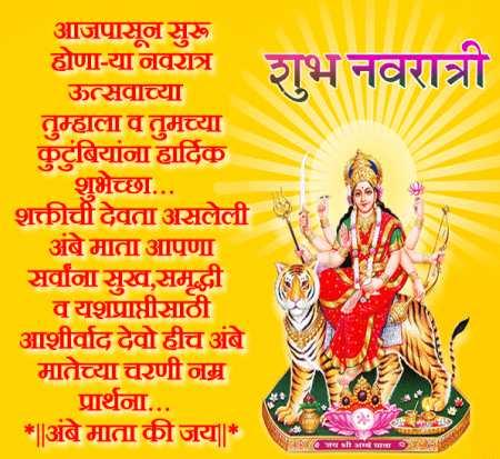 navratri chya hardik shubhechha in marathi