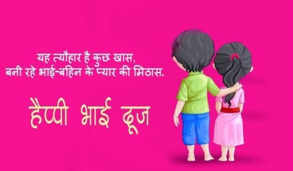 Bhai Dooj Quotes in Hindi